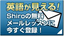 英語が見える!Shiroのメールレッスンに今すぐ登録!